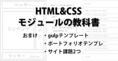 【HTML&CSS モジュールの教科書・ポートフォリオテンプレ・サイト課題】Web転職完全セット