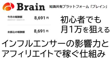 インフルエンサー × アフィリエイト × Brain =収益発生 を実現する