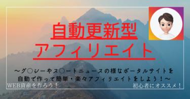 【最新版】アフィリエイト初心者OK! 楽々な自動更新型ポータルサイトアフィリエイトの作り方をお教えします!