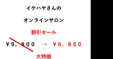 イケハヤさんのオンライサロン 割引チケット販売中(爆