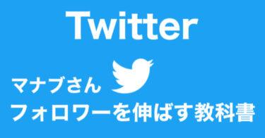 【Twitter】1万から5万に伸ばす教科書のススメ【マナブさん】