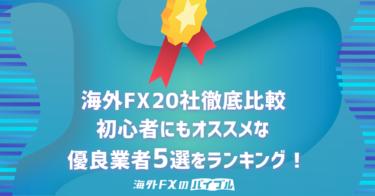 海外FX20社徹底比較!初心者でも絶対ハズさないオススメ業者Top5【20年最新】