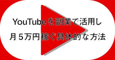 YouTubeを副業で活用し、月5万円稼ぐ具体的な方法