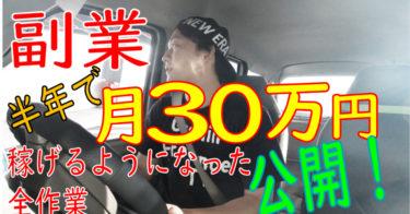 【副業】半年で月30万円稼げるようになった全作業公開!