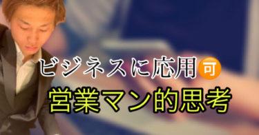 [中級者向け]営業の教科書(月間ポイントup⤴️)