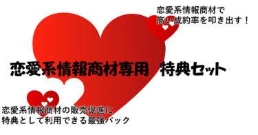 恋愛系情報商材アフィリエイトに使える恋愛系特典パッケージ
