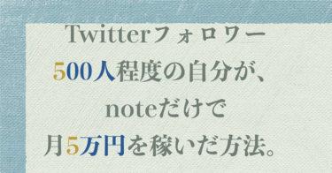 Twitterフォロワー500人程度の自分が、noteだけで『月5万円』を稼いだ方法。