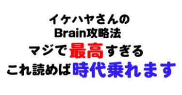 イケハヤさんのBrain攻略法を読めば時代に乗れる。