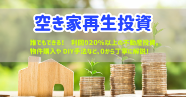 空き家再生投資