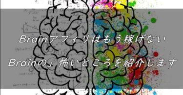 Brainアフィリエイトの恐ろしさ