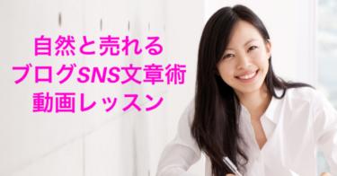 【実践型】ブログ・SNSの書き方オンライン動画レッスン