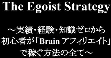 【10万文字構成】実績・経験ゼロから「brainアフィリエイト」で稼ぐ方法~「The Egoist Strategy」~