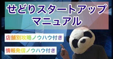 せどりスタートアップマニュアル&店舗別攻略法【月5万稼ぐ】