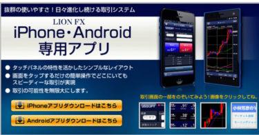 【某FX案件】1万通貨取引で13000円もらう方法