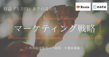 【note・brain】収益5万円までの販売戦略!有料記事販売の『秘策』を徹底暴露