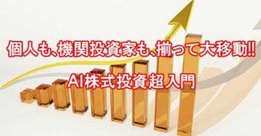株式投資の王道は、今やAIに移行した!