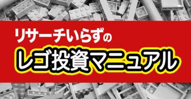 【初心者向け】リサーチいらずのおてがるレゴ投資マニュアル