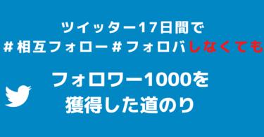 Twitter#相互フォロー#フォロバしないで、フォロワー5人から17日で1,000人を超えた方法