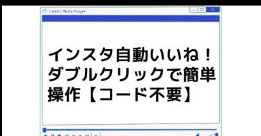 【ノーコード】インスタ自動いいね!コードの実行化ファイルサービスプログラム開始 【ダブルクリックで簡単操作】