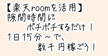 【楽天roomを活用】隙間時間にポチポチするだけ!1日15分〜で数千円稼ごう!