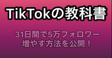 "【TikTokバズる方法】31日間で5万フォロワー増やして厳選クリエイターに選ばれた僕の""Tik Tok戦略""を公開!"