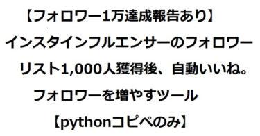 【フォロワー1万達成報告あり】インスタインフルエンサーのフォロワーリスト1,000人獲得後、自動いいね。フォロワーを増やすツール【pythonコピペのみ】