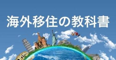 海外移住の教科書