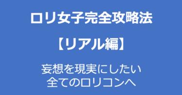 【380部突破】ロリ女子完全攻略法【リアル編】