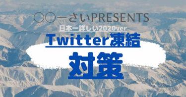 ○○ーさい教材第三弾【Twitter凍結対策】編