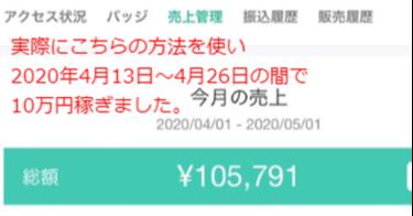 """【新常識】さっさと""""教科書""""を作って初月10万円を今すぐに稼ぎなさい"""