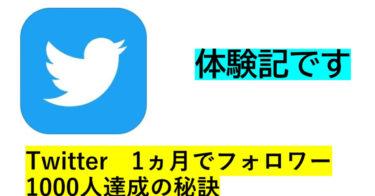 Twitter フォロワー 1000人達成の秘訣(体験談)