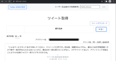 TwitteAPIを使用した過去のツイートを追えるツール。並び替え、絞り込み可能