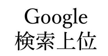【実績サイト付】Google検索で上位に表示される記事の作成方法