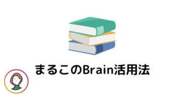 まるこのBrain活用法~ものすごくゲンキンな話と、新しいサービスのアイディアが湧いてきた話~