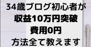 34歳ブログ初心者が1年で収益10万円超え。費用0円。無料ブログで成果を出す方法を教えます。