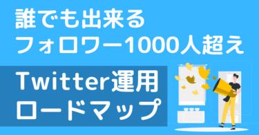 【Twitter運用】無名のサラリーマンがフォロワー1000人を達成した手法【誰でも出来る】