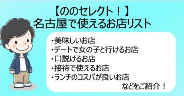 名古屋で口説ける、デートに使える、ランチが美味しいお店100選