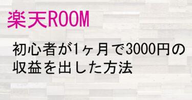 楽天ROOMのみで初心者が1ヶ月で3000円の収益を出した方法:アフィリエイト・副業初心者に最適です!