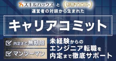 【キャリアコミット】未経験エンジニア向けマンツーマン転職サポートサービス