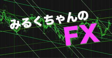 みるくちゃんのFX ver1.0