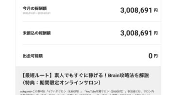 ブログもレビューも書いたことのないド素人が、一瞬で買った!イケハヤさんのBrain解説記事です!