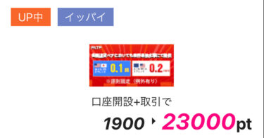 【FXTF】200万通貨取引して23000円もらうやり方