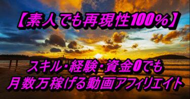 【ド素人向け副業】月1~3万なら誰でも稼げる動画アフィリエイトを公開!
