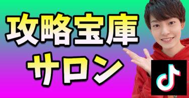 【TikTok】攻略宝庫サロン