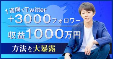【完全解説】1週間でフォロワー数+3000人・収益1000万円を達成したTwitter戦略