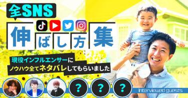 インフルエンサーのSNSネタバレ〜バズらせ方編〜SNS(TikTok.Instagram.TikTok.YouTube)攻略大全