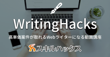【Writing Hacks】最短最速で案件獲得を目指すWebライター養成講座【受講生400名突破】