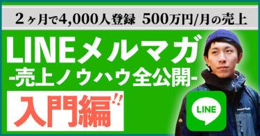 LINEメルマガで500万円/月のノウハウ全公開