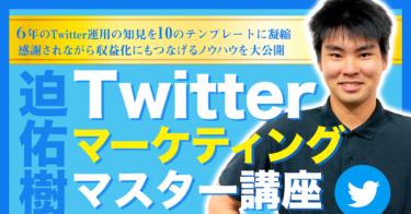 【Twitterマーケティングマスター講座】フォロワーを増やし、感謝されながら収益化につなげる10の運用テンプレ-ト
