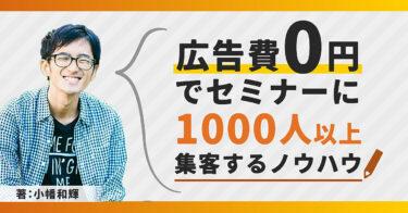 広告費【0円】でセミナーに1000人以上集客するノウハウ